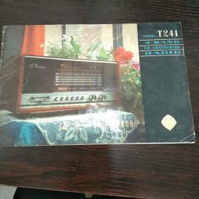 海燕牌T241型四波段14半导体管交流台式收音机说明书