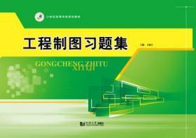 正版 工程制图习题集 同济大学出版社9787560877495王振宁
