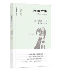 阿道尔夫(旅伴文库·锦囊旧书)  9787540784836