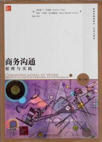 商务沟通:原理实践:第10版 双语注释版
