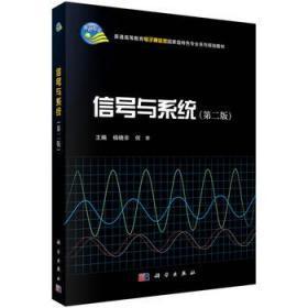 正版 信号与系统 杨晓非 何丰 科学出版社 9787030412034