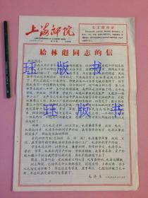 稀见,文革,报纸,上海师院,第20期。给林彪同志的信,上海师院即今天的上海师范大学