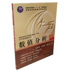 数值分析(第四版)李庆扬 王能超 华中科技大学978756093742