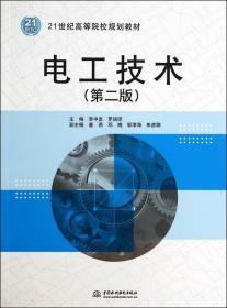 电工技术 第二版 李中发 罗瑞琼 中国水利水电出版社 李中
