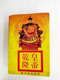 HA1007609 乾隆皇帝·下【封面略有污漬,書邊略有斑漬】