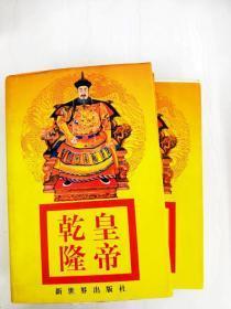 HA1007690 乾隆皇帝【上下冊】【一版一印】【書邊內略有斑漬】
