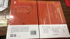 全新正版 傅斯年论历史 傅斯年 著 上海书店出版社