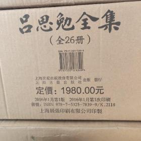 吕思勉全集(1-12)原箱