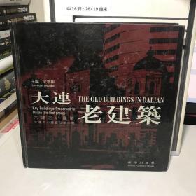 大连老建筑:[中日文本] 大连市第一批重点保护建筑
