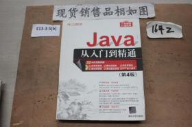 Java从入门到精通第4版