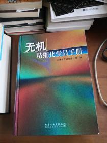 无机精细化学品手册