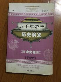 手绘系列·五千年帝王历史演义:春秋战国(手绘版)