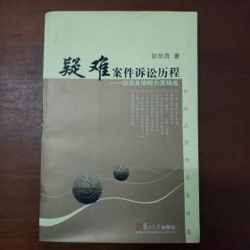 疑难案件诉讼历程:邬华良律师办案精选