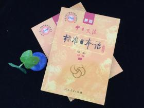 新版中日交流标准日本语 初级 上下册(第二版)(带一张光盘)