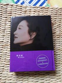 【珍罕  林青霞 签名】   镜前镜后(布面精装 塑封未拆) ==== 2020年12月  一版一印