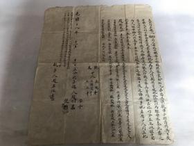 """清光绪延至民国老北京地区手写""""分家单""""皮纸大张,书法漂亮"""