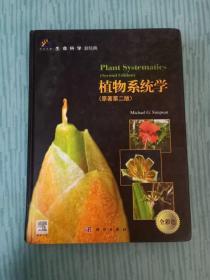 植物系统学(全彩色)(原著第2版)(导读版)