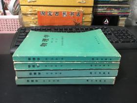 物理学(第一卷.1、2册 第二卷.1、2册)共四册合售