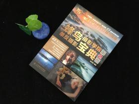 蜂鸟摄影学院单反摄影宝典(第2卷)