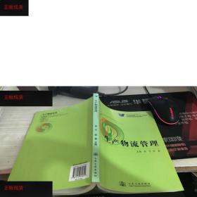 """【欢迎下单!】高职高专物流管理专业人民交通出版社""""十一五""""规"""