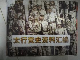 太行党史资料汇编(全七册)+太行山抗日斗争大事年表