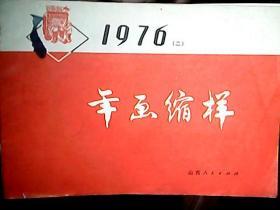 《1976年年画缩样》(二)
