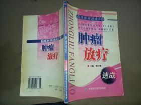 临床医师速成手册:肿瘤放疗
