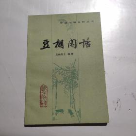 豆棚闲话 中国小说史料丛书