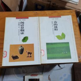 二十世〓�o中��著名作家散文�典:春的林野
