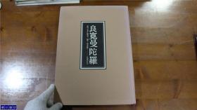 良宽曼陀罗  名著刊行会 1990年     8开大开本  3斤多重! 品好包邮 现货!