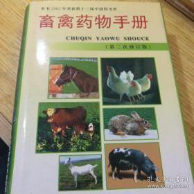 畜禽药物手册 第二次修订版《本书2002年荣获第十三届中国图书奖》
