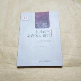 20世纪二三十年代中国农村调查运动研究