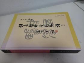 针灸经外奇穴图谱(修订版)