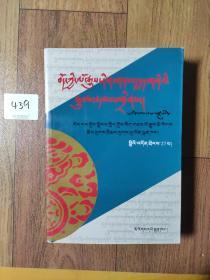 藏文版 留在雪域高原的脚印 西藏文史资料选辑27