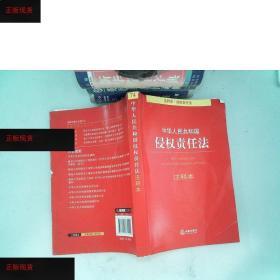 【欢迎下单!】中华人民共和国侵权责任法注释本(注释本.侵权责