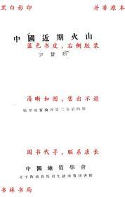 【复印件】中国近期火山-尹赞勋-民国中国地质学会刊本