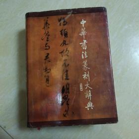 中华书法篆刻大辞典
