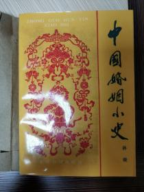 中国婚姻小史