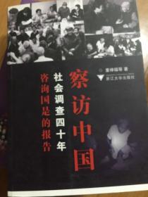 察访中国  社会调查四十年  咨询国是的报告