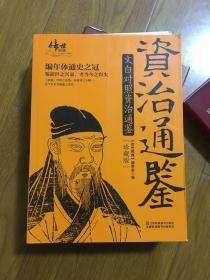 文白对照资治通鉴(珍藏版)