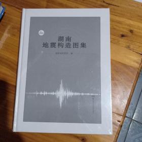 湖南地震构造图集
