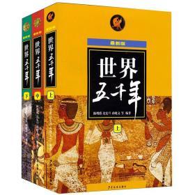 世界五千年 上中下全套3册 少年儿童出版社 正版包邮世界上下五千年小学版课外读物学生版世界历史故事书籍原著全套书大全集最新版