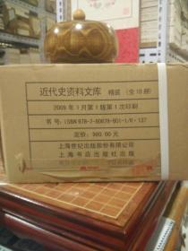 近代史资料文库 全10册 精装 全新原箱装 一版一印