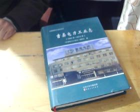 吉县电力工业志(1940年——2013年)