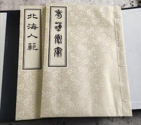 丁东斋画作两种,北海人范,老莲汇稿
