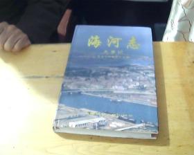 海河志(大事记)