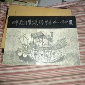 中国传统线描人物画