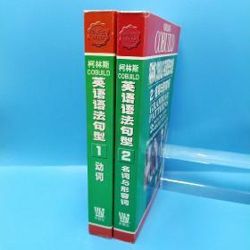 《柯林斯COBUILD英语语法句型1:动词》《柯林斯COBUILD英语语法句型2:名词与形容词》两册合售