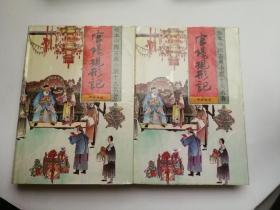 官场现形记(1、2册合售)【珍本中国古典小说十大名著】