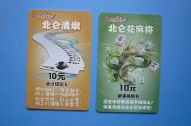 卡收藏:北仑飞天狐游戏麻将、扑克一套二张《北仑花麻将》《北仑清墩》(10元新手体验卡)(全新没用)